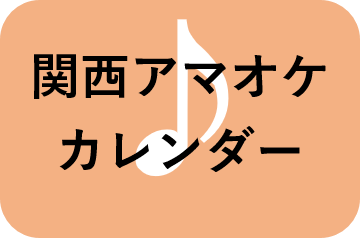 関西アマオケカレンダー